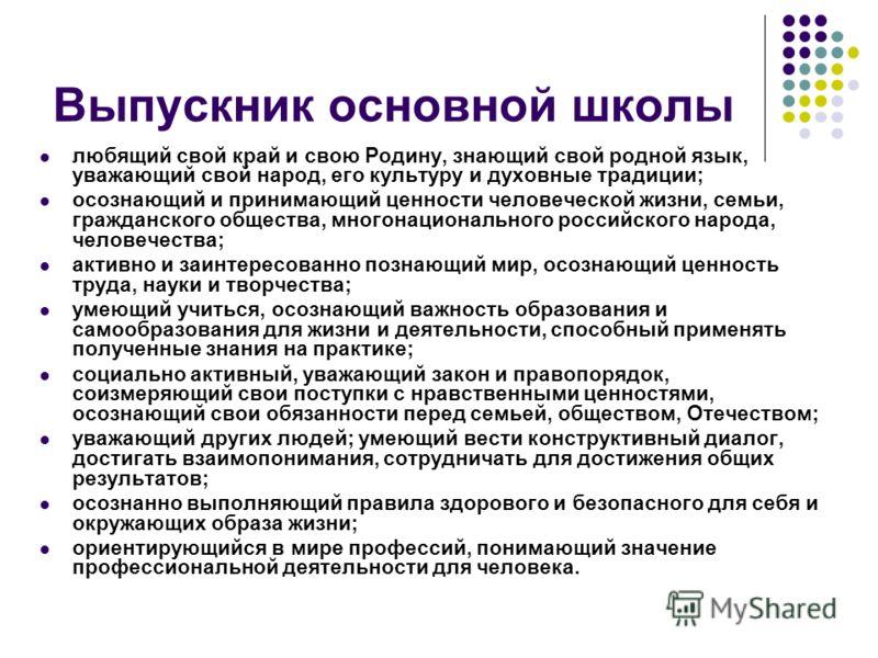 Выпускник основной школы любящий свой край и свою Родину, знающий свой родной язык, уважающий свой народ, его культуру и духовные традиции; осознающий и принимающий ценности человеческой жизни, семьи, гражданского общества, многонационального российс