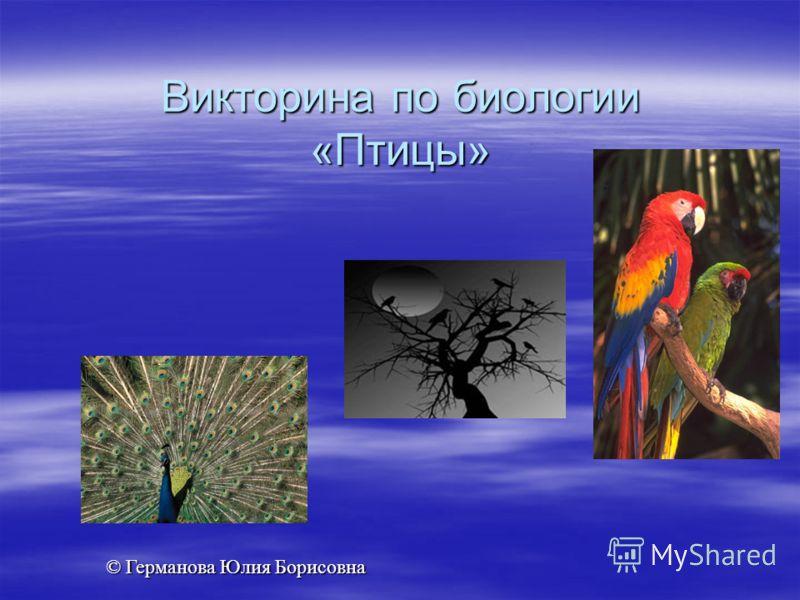 Викторина по биологии «Птицы» © Германова Юлия Борисовна