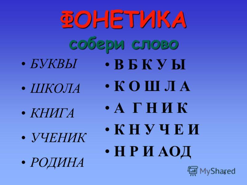 ФОНЕТИКА Б З А 5 У В К