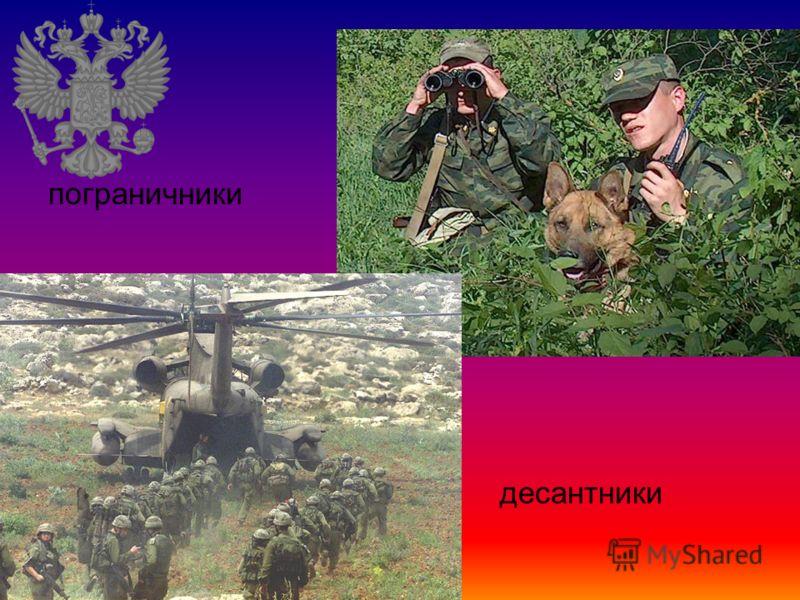 пограничники десантники