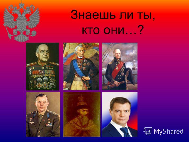 Знаешь ли ты, кто они…?