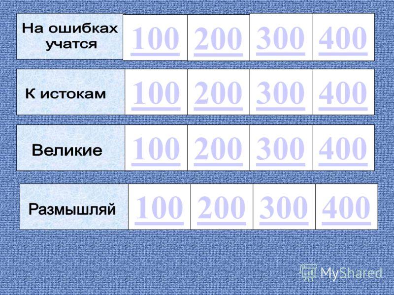 100 200 300400 100200300400 100200300400 100200300400