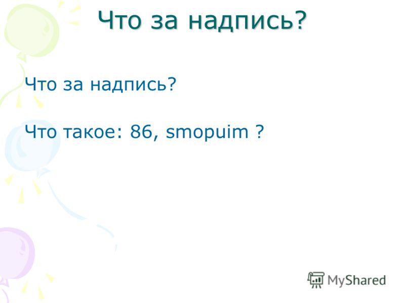 Что за надпись? Что такое: 86, smopuim ?