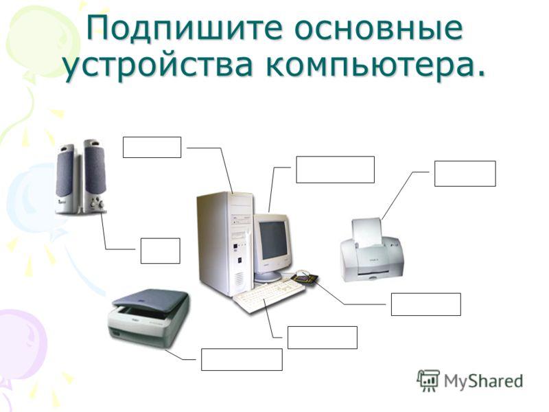 Подпишите основные устройства компьютера.