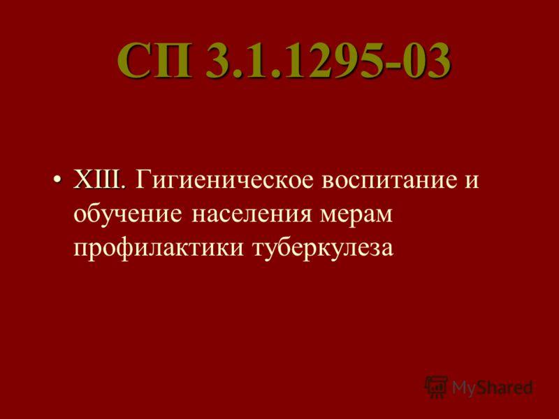 СП 3.1.1295-03 XIII.XIII. Гигиеническое воспитание и обучение населения мерам профилактики туберкулеза