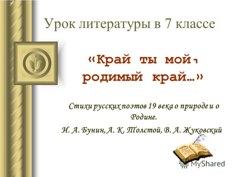 Стихи русских поэтов 19 века о природе