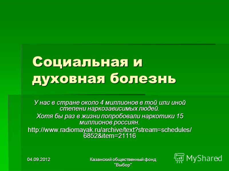 04.09.2012 Казанский общественный фонд