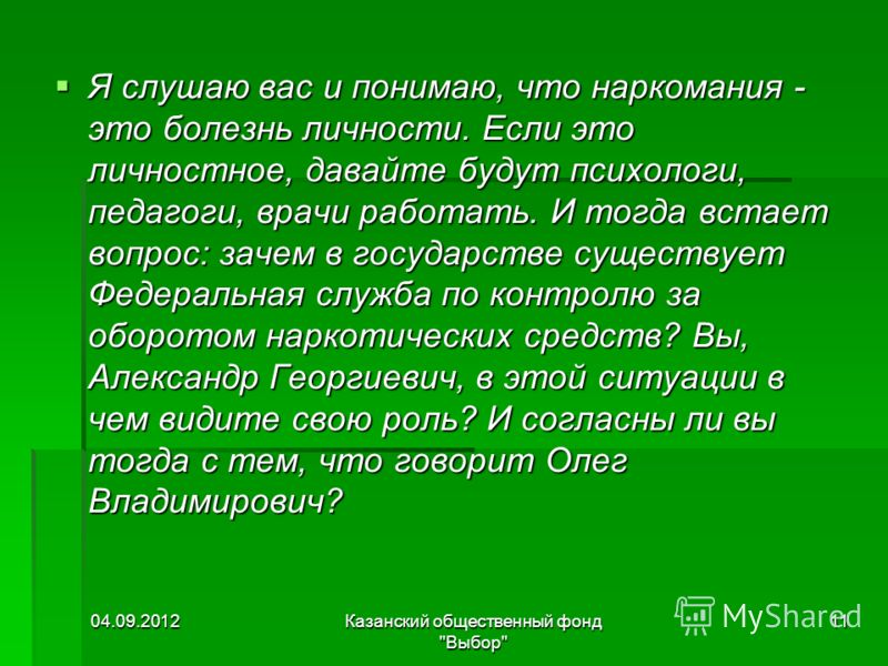 04.09.2012Казанский общественный фонд