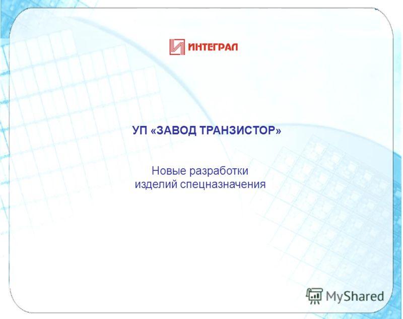 УП «ЗАВОД ТРАНЗИСТОР» Новые разработки изделий спецназначения