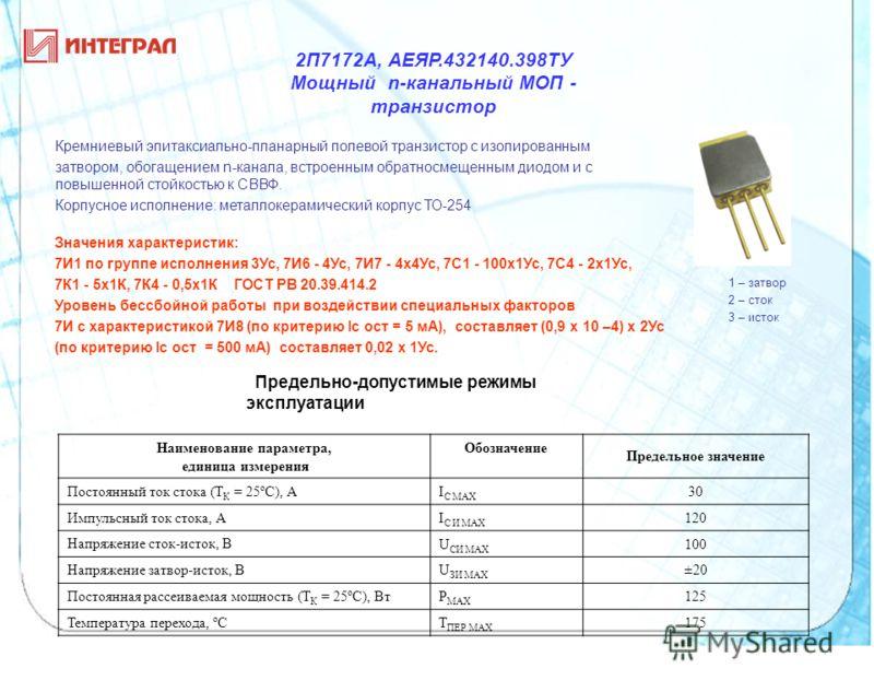 2П7172А, АЕЯР.432140.398ТУ Мощный n-канальный МОП - транзистор 1 – затвор 2 – сток 3 – исток Кремниевый эпитаксиально-планарный полевой транзистор с изолированным затвором, обогащением n-канала, встроенным обратносмещенным диодом и с повышенной стойк
