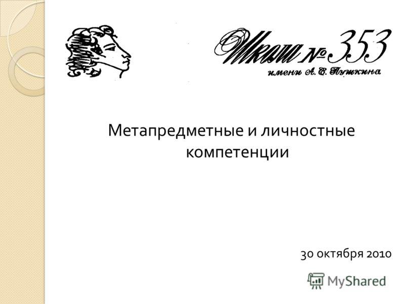 Метапредметные и личностные компетенции 30 октября 2010