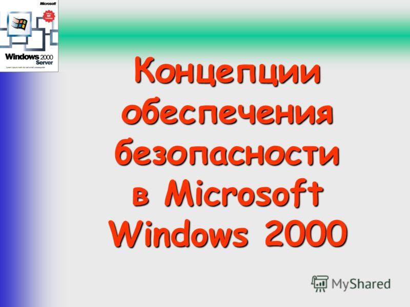 Концепции обеспечения безопасности в Microsoft Windows 2000