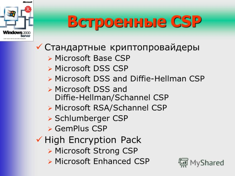 Встроенные CSP Стандартные криптопровайдеры Microsoft Base CSP Microsoft DSS CSP Microsoft DSS and Diffie-Hellman CSP Microsoft DSS and Diffie-Hellman/Schannel CSP Microsoft RSA/Schannel CSP Schlumberger CSP GemPlus CSP High Encryption Pack Microsoft