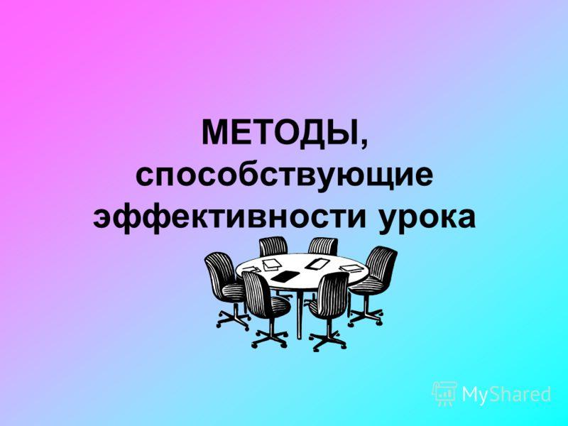 МЕТОДЫ, способствующие эффективности урока