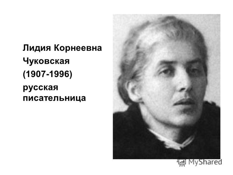 Лидия Корнеевна Чуковская (1907-1996) русская писательница