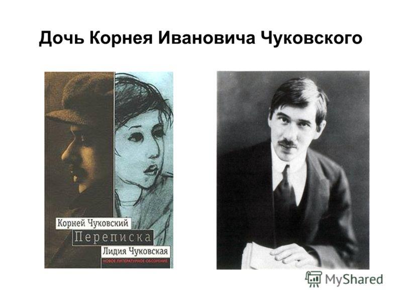 Дочь Корнея Ивановича Чуковского