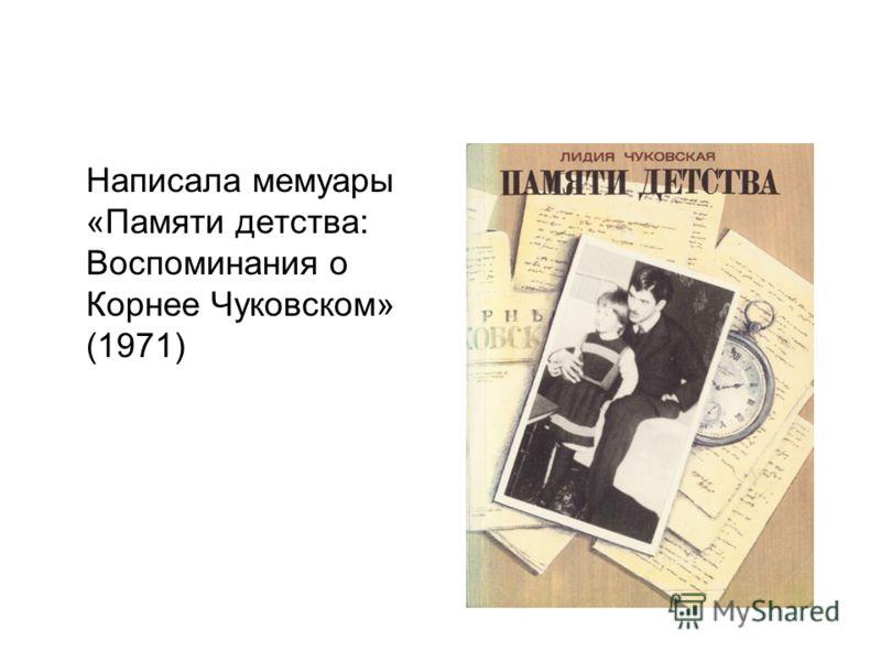 Написала мемуары «Памяти детства: Воспоминания о Корнее Чуковском» (1971)