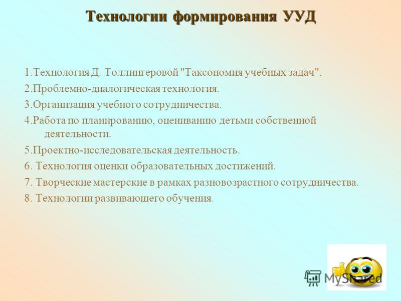 Технологии формирования УУД 1.Технология Д. Толлингеровой