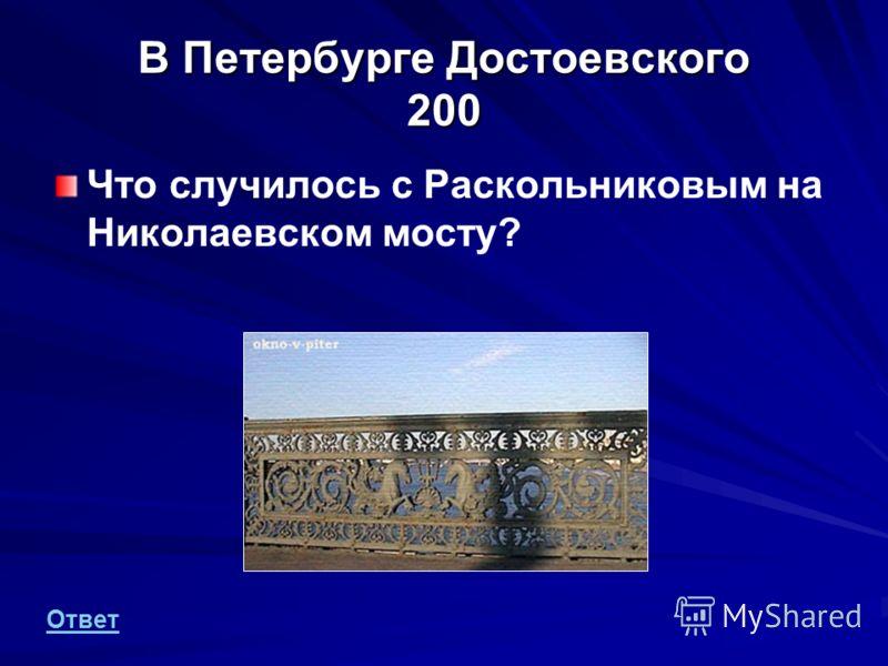 В Петербурге Достоевского 200 Что случилось с Раскольниковым на Николаевском мосту? Ответ