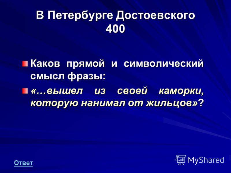 В Петербурге Достоевского 400 Каков прямой и символический смысл фразы: «…вышел из своей каморки, которую нанимал от жильцов»? Ответ
