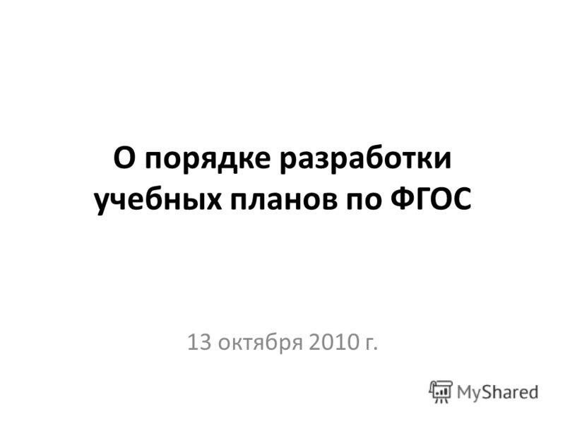 О порядке разработки учебных планов по ФГОС 13 октября 2010 г.