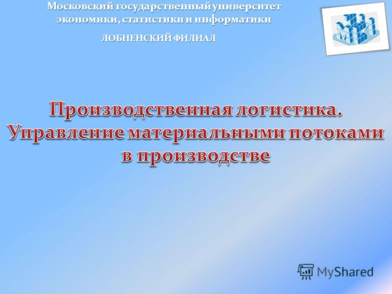 Московский государственный университет экономики, статистики и информатики ЛОБНЕНСКИЙ ФИЛИАЛ