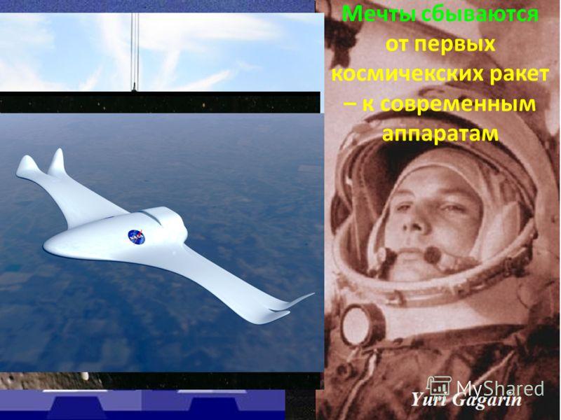 Мечты сбываются от первых космичекских ракет – к современным аппаратам