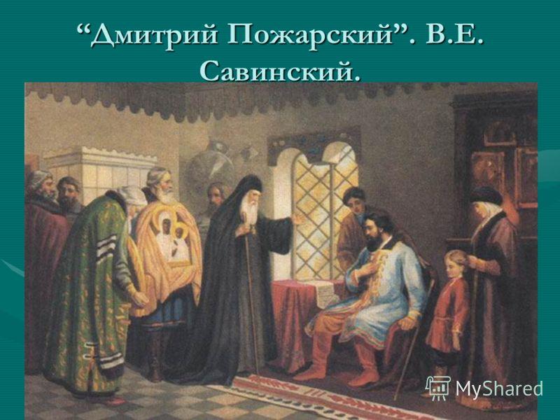 Дмитрий Пожарский. В.Е. Савинский.