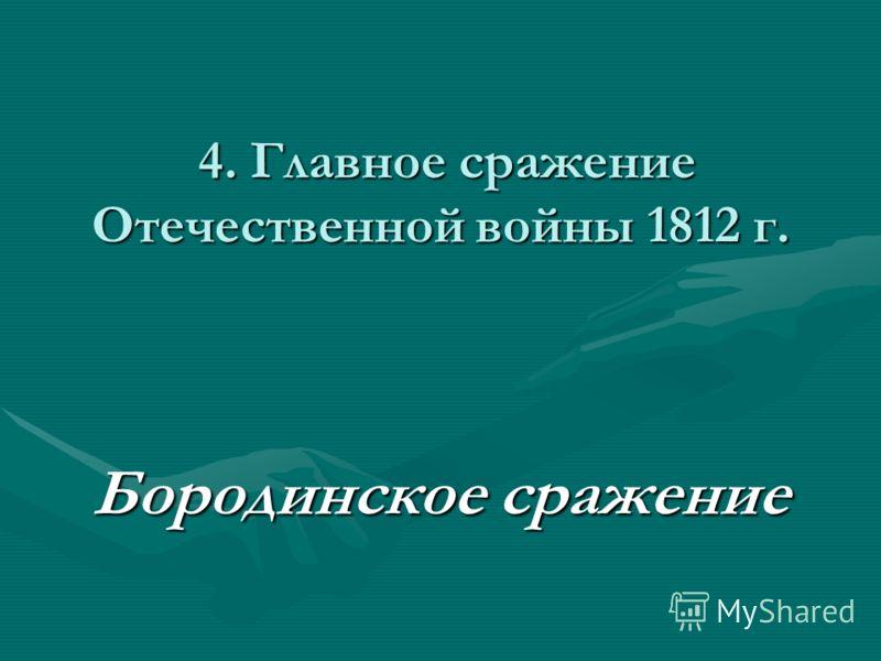 4. Главное сражение Отечественной войны 1812 г. 4. Главное сражение Отечественной войны 1812 г. Бородинское сражение