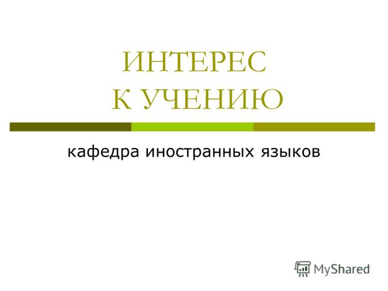 ИНТЕРЕС К УЧЕНИЮ кафедра иностранных языков