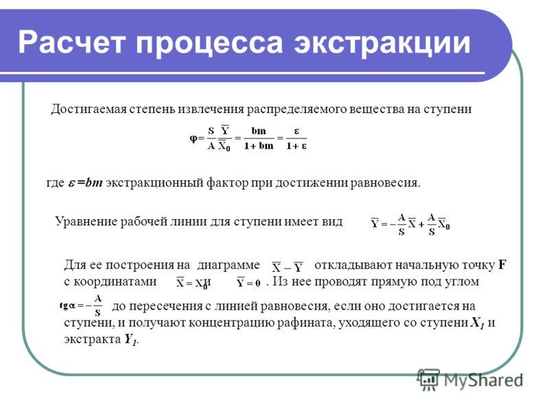 Расчет процесса экстракции Достигаемая степень извлечения распределяемого вещества на ступени где =bm экстракционный фактор при достижении равновесия. Уравнение рабочей линии для ступени имеет вид Для ее построения на диаграмме откладывают начальную