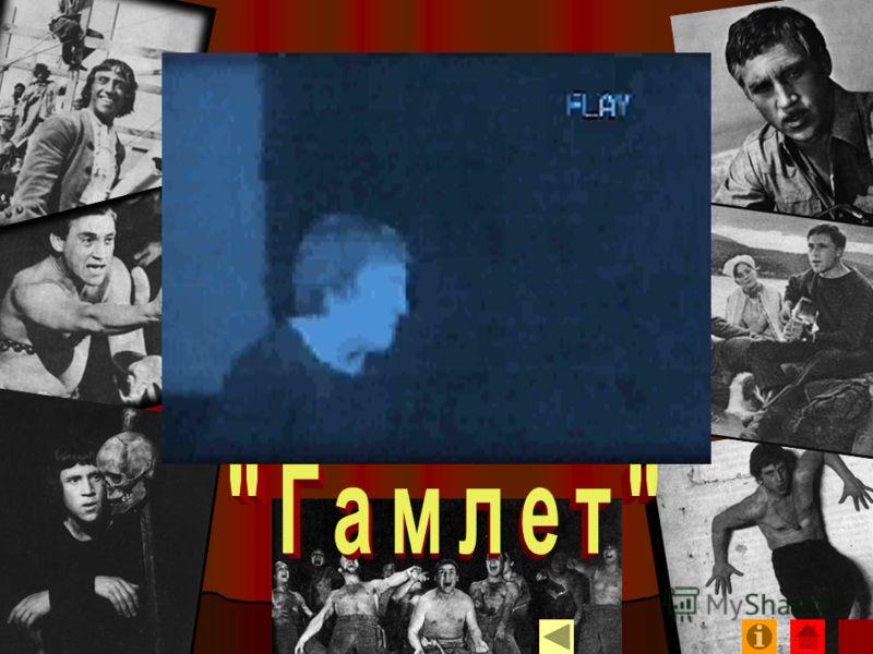Кинофильм: «Интервенция» «Гамлет» К.ф. «Место встречи изменить нельзя» К.ф. «Служили два товарища»