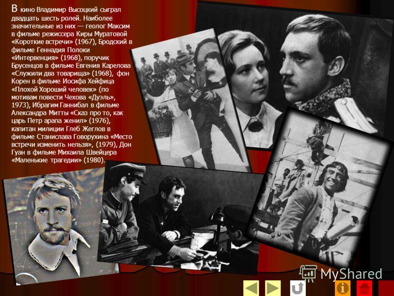 Некоторое время Высоцкий работал в Театре имени А. С. Пушкина, в Театре миниатюр с 1959 года начал сниматься в кино. Но по- настоящему его актерский талант раскрылся в Театре драмы и комедии на Таганке под руководством Юрия Любимова, где он работал с