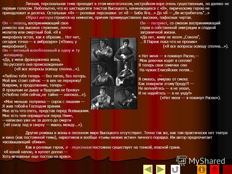 Высоцкий признавался, что первые песни начал сочинять под влиянием Булата Окуджавы. Однако в итоге, в культурной перспективе его место оказалось иным центральным в так называемой авторской, бардовской песне. В его ролевых балладах представлены и рома