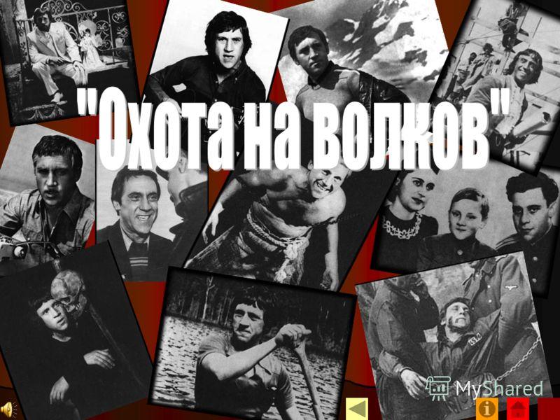 Как у многих поэтов первых лет советской власти; как у мальчиков сороковых годов, балладный мир Высоцкого стоит на «глыбе слова Мы