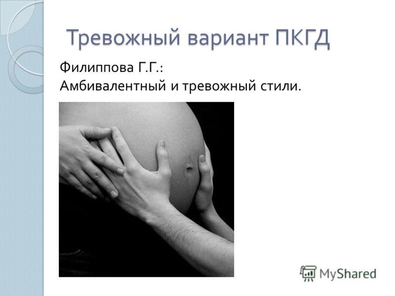 Тревожный вариант ПКГД Филиппова Г.Г.: Амбивалентный и тревожный стили.