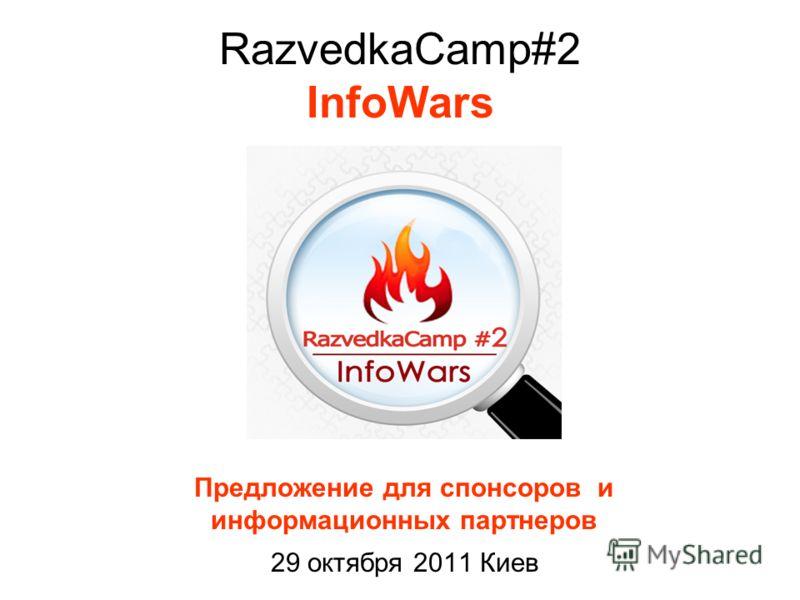 RazvedkaCamp#2 InfoWars Предложение для спонсоров и информационных партнеров 29 октября 2011 Киев