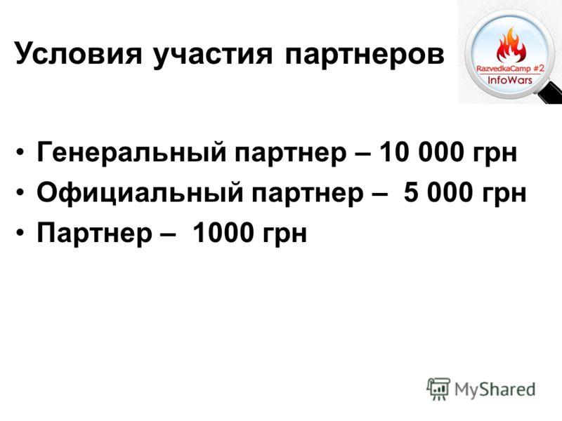 Генеральный партнер – 10 000 грн Официальный партнер – 5 000 грн Партнер – 1000 грн Условия участия партнеров