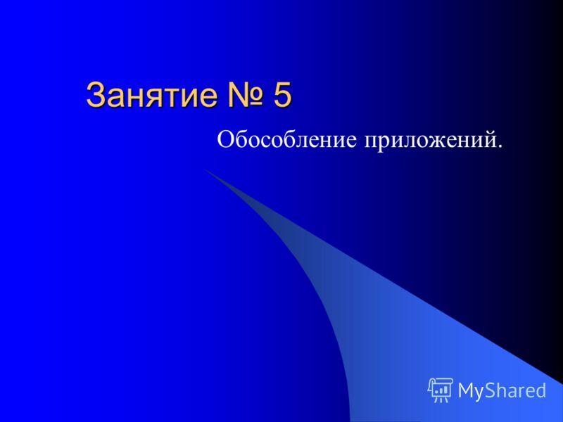 Занятие 5 Обособление приложений.