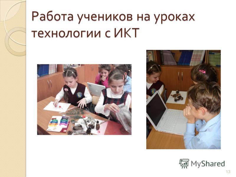 Работа учеников на уроках технологии с ИКТ 13