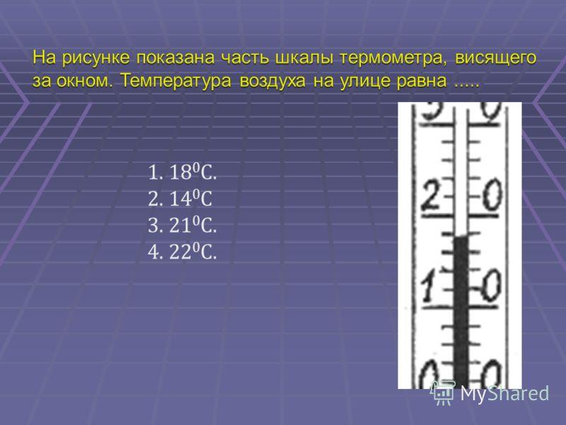 1.18 0 С. 2.14 0 С 3.21 0 С. 4.22 0 С.