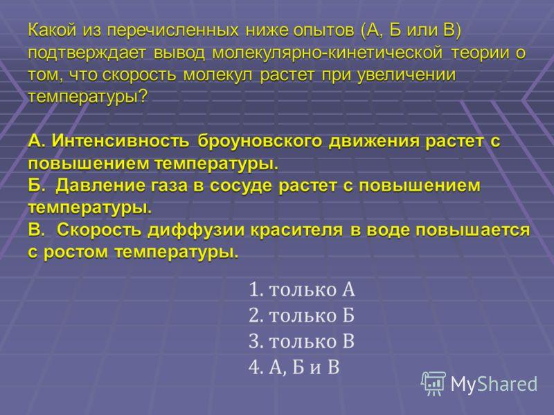 1.только А 2.только Б 3.только В 4.А, Б и В