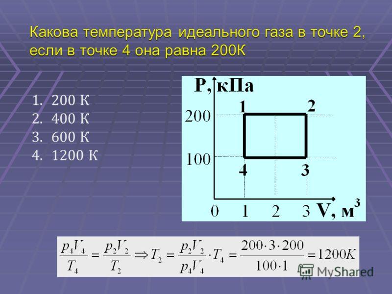1.200 К 2.400 К 3.600 К 4.1200 К
