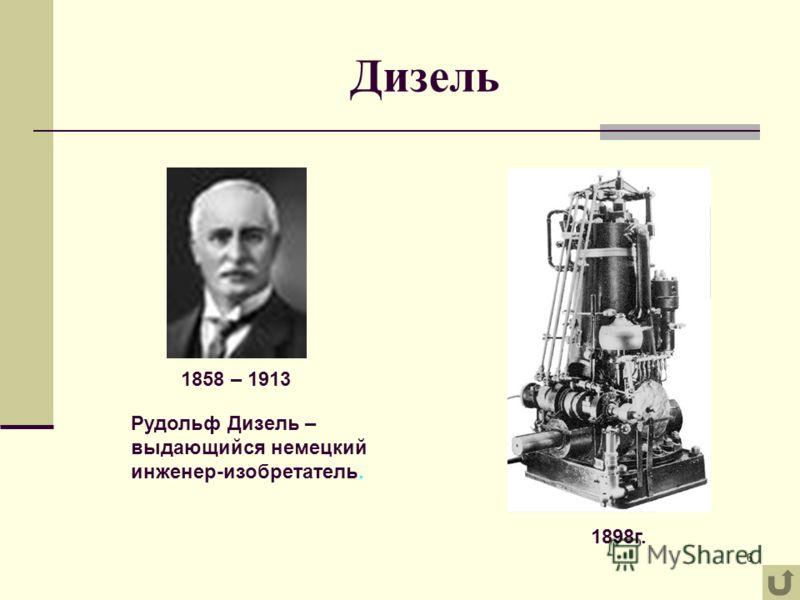 6 Дизель 1858 – 1913 Рудольф Дизель – выдающийся немецкий инженер-изобретатель. 1898г.