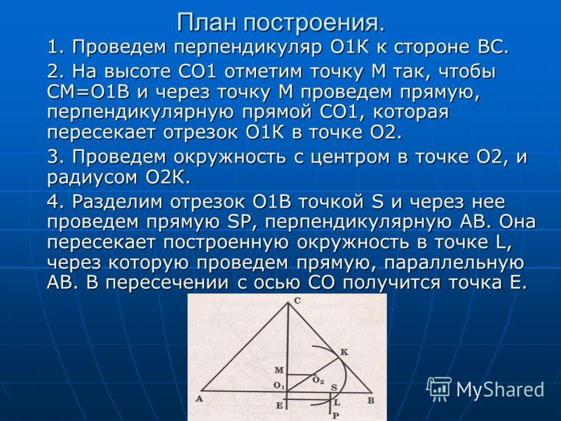 Для построения более сложных эскизов вспомним о золотой пропорции, которую мы ранее обозначали через Ф, установив, что Ф=(^5+1)/2=1,6. Допустим :AB:O1C=1,6. Как построить отрезки АВ и О1С? Прежде всего выберем единицу измерения – отрезок е на рисунке