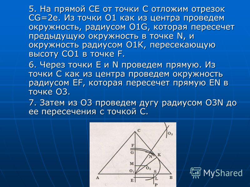 План построения. 1. Проведем перпендикуляр О1К к стороне ВС. 2. На высоте СО1 отметим точку М так, чтобы СМ=О1В и через точку М проведем прямую, перпендикулярную прямой СО1, которая пересекает отрезок О1К в точке О2. 3. Проведем окружность с центром