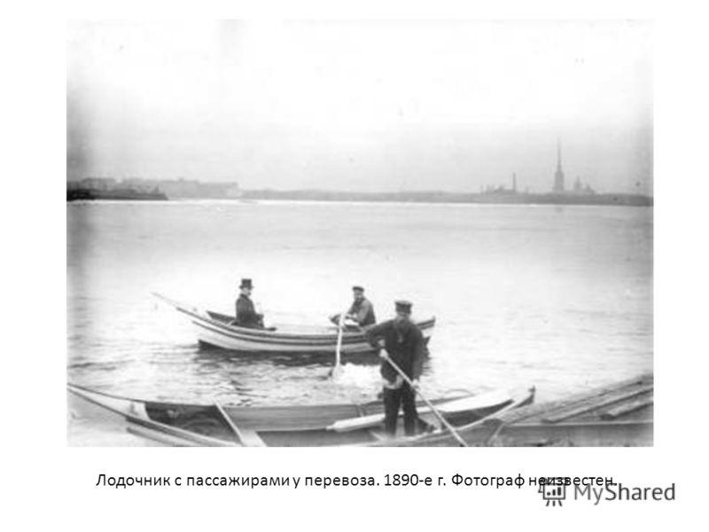 Лодочник с пассажирами у перевоза. 1890-е г. Фотограф неизвестен.