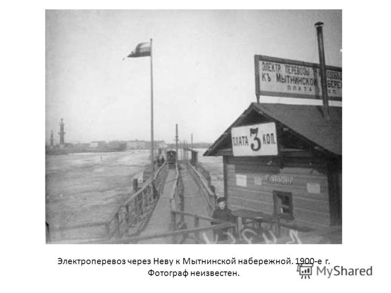 Электроперевоз через Неву к Мытнинской набережной. 1900-е г. Фотограф неизвестен.