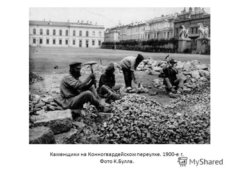 Каменщики на Конногвардейском переулке. 1900-е г. Фото К.Булла.