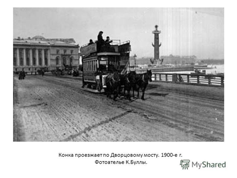 Конка проезжает по Дворцовому мосту. 1900-е г. Фотоателье К.Буллы.